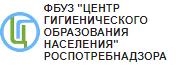 ФБУЗ «Центр гигиенического образования населения» Роспотребнадзора